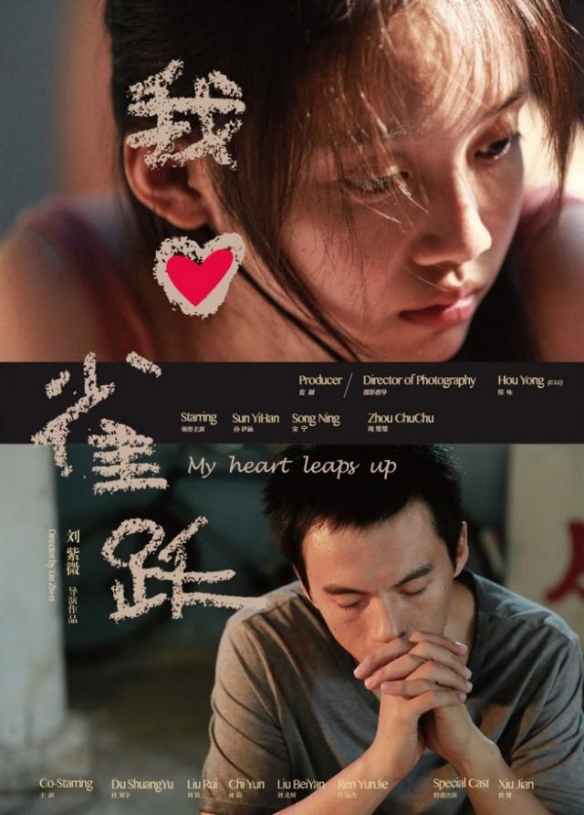 Rung Động Đầu Đời - My Heart Leaps Up (2017)