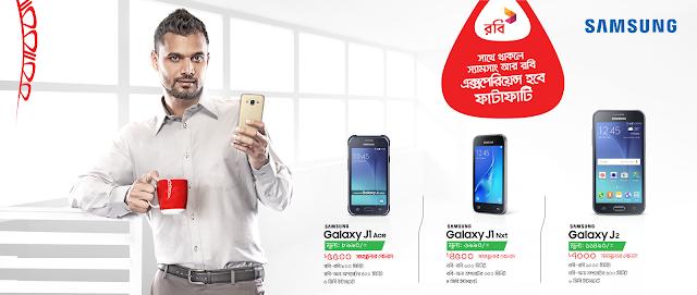 Robi Samsung Smartphone Bundle Offer