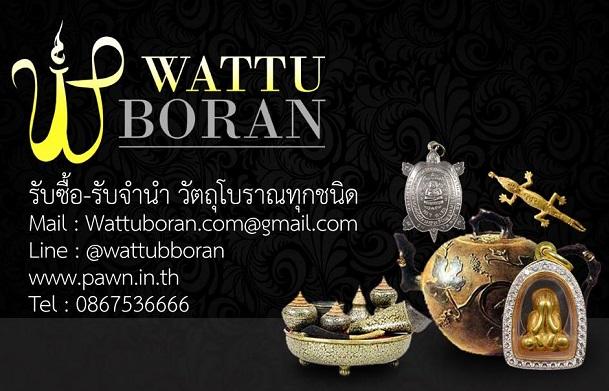 รับซื้อ จำนำ ของเก่าของโบราณ Pawn.in.th