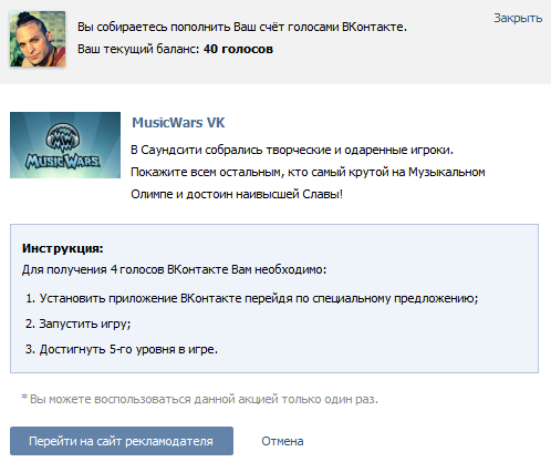 Голоса за игру Вконтакте