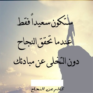 عبارات عن النجاح والمثابرة , خواطر للنجاح , عبارات للنجاح