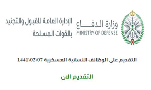 بدء التقديم في وظائف عسكريه نسائيه ١٤٤١ وظائف وزارة الدفاع للنساء