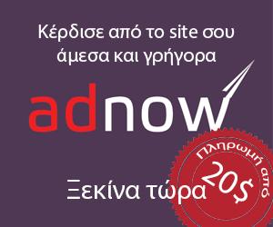 adnow