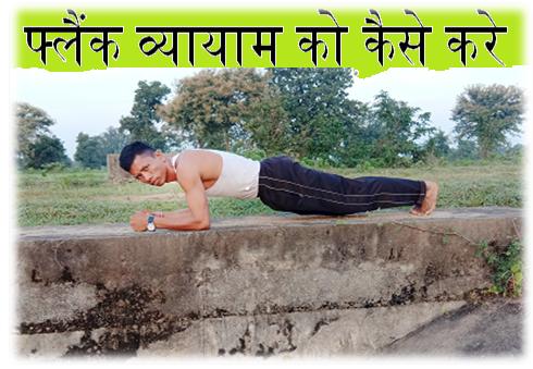 प्लैंक व्यायाम करने से कोन कोनसे फायदे होते है।