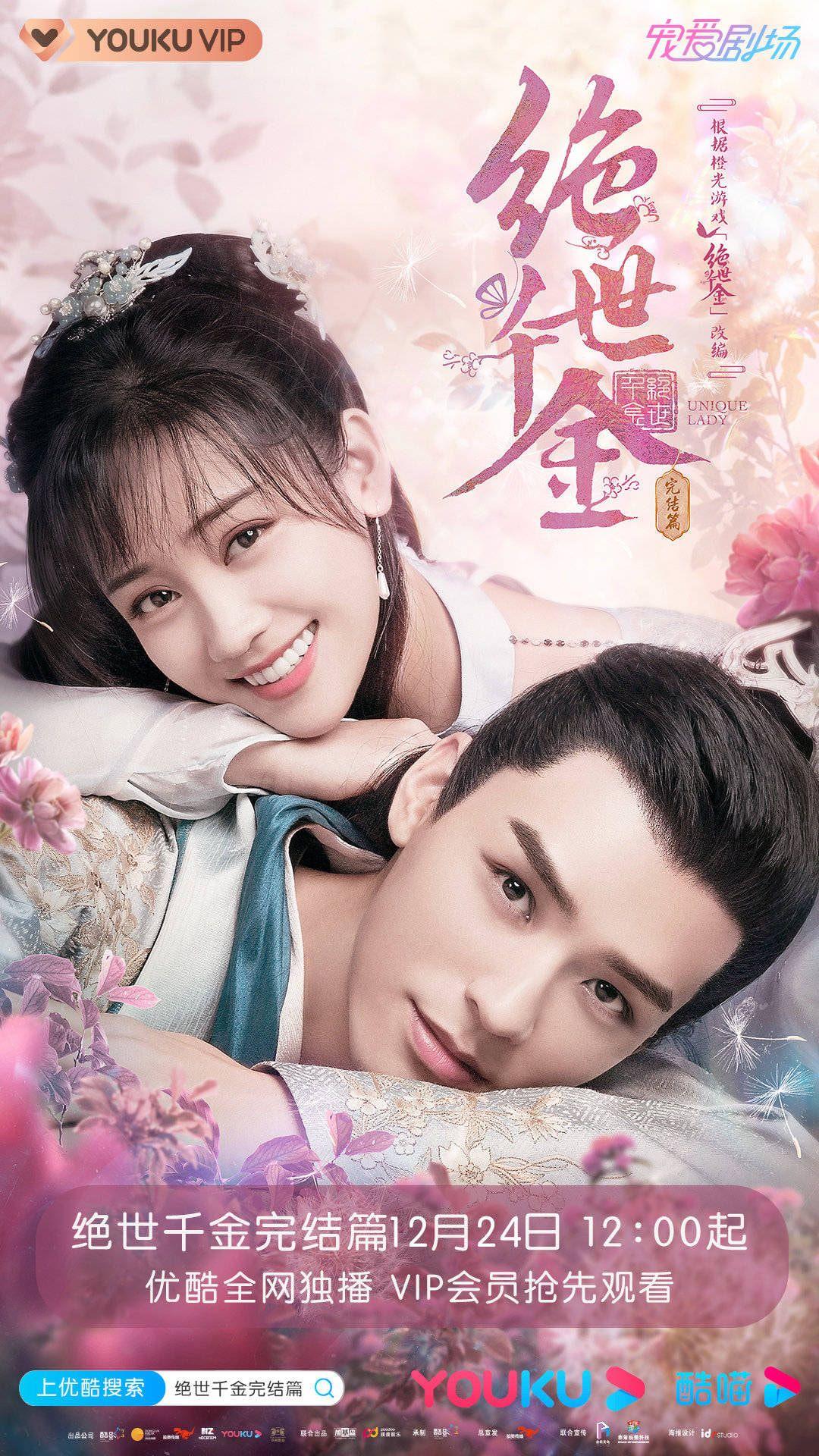 Thiên Kim Háo Sắc Phần 2 - Unique Lady 2 (2020)