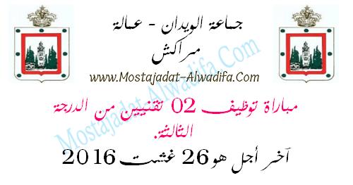 جماعة الويدان - عمالة مراكش مباراة توظيف 02 تقنيين من الدرجة الثالثة. آخر أجل هو 26 غشت 2016