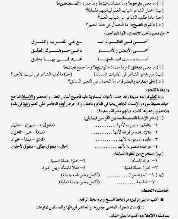 امتحان اللغة العربية محافظة السويس للسادس الإبتدائى نصف العام ARA06-14-P2.jpg