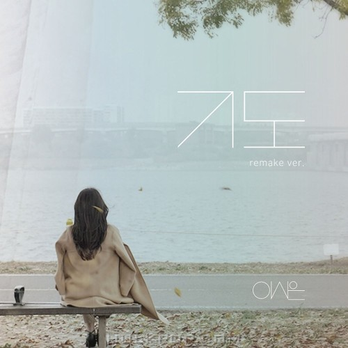 Lee Si Eun – Prayer – Single
