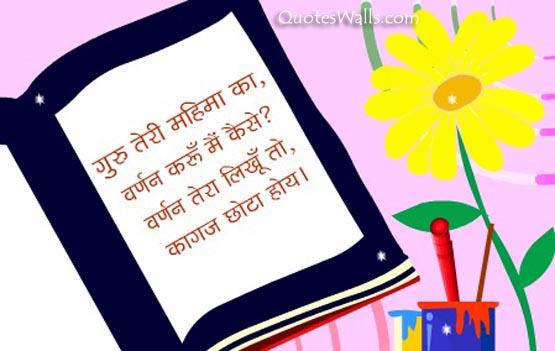 "essay on teacher day in hindi language Teachers day speech essay pdf in hindi essay on teachers in hindi language read this essay specially written for you on the ""teacher's day"" in hindi language."