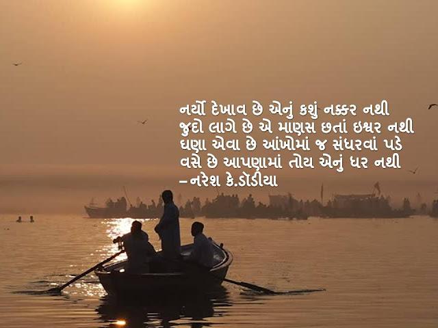 नर्यो देखाव छे एनुं कशुं नक्कर नथी Gujarati Muktak By Naresh K. Dodia