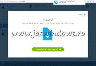 Компонент Plug-In к веб скайп.