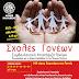 Εξαιρετική πρωτοβουλία: Ο Δήμος Καλλιθέας ανακοινώνει την ίδρυση Σχολών Γονέων