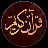 MP3 Al-Quran APK
