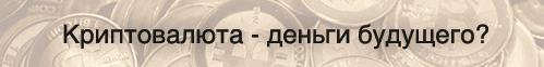 Криптовалюты деньги будущего