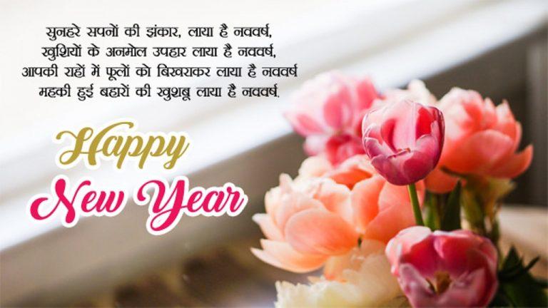 Image result for new year shayari in hindi hd