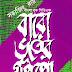 Baro Bhooter Goppo by Satyajit Ray