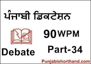 Punjabi-Steno-Dictation-85-WPM-Part-34