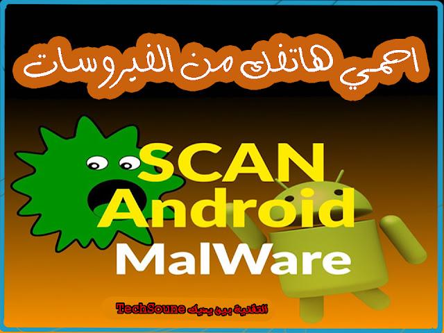 نصائح لحماية و لإزالة الفيروسات الضارة من هاتفك Android