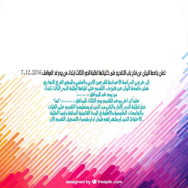 تعلن جامعة البيان عن فتح باب التقديم على كلياتها لطلبة الدور الثالث ابتداءً من يوم غد الموافق 7-12-2016