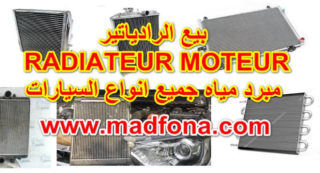 بيع الرادياتير  RADIATEUR MOTEUR مبرد مياه جميع انواع السيارات