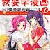 How To Draw Manga - 0086