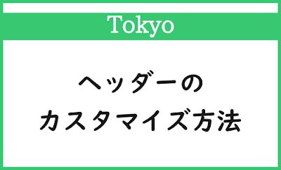 Blogger Labo:【Tokyo】ヘッダーのカスタマイズ