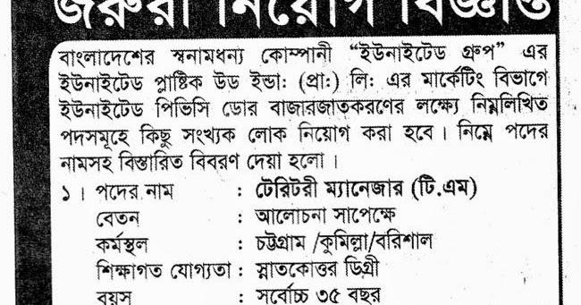 Jobs Barta: United Group Bangladesh Job Circular, Post