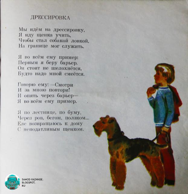 Садовский Доброе сердце художник Э. Иоффе, Л. Карташов 1982 1983. Садовский Дрессировка.