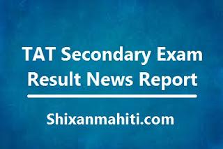 TAT Secondary Exam Result News Report