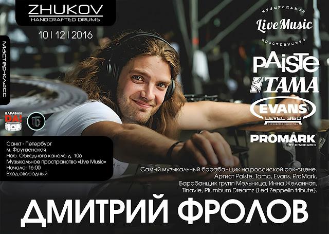 Дмитрий Фролов мастер-класс в Санкт-Петербурге