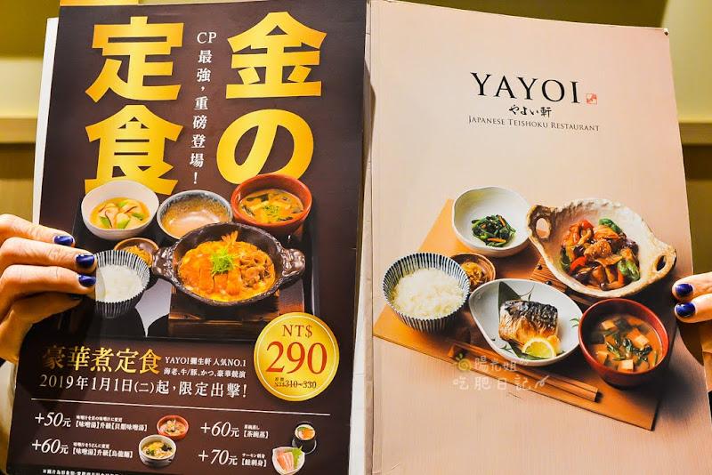 sogo美食,東區日本定食,東區美食,彌生軒