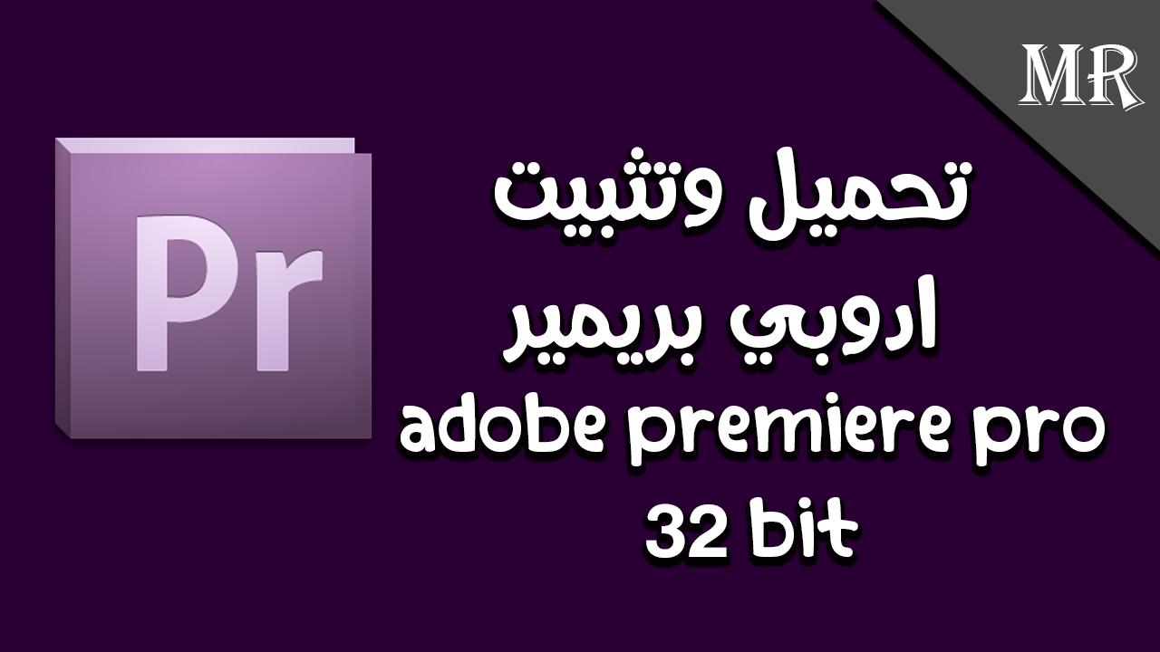 تحميل برنامج adobe premiere pro cc 2018 32 bit