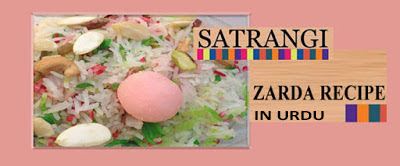 Satrangi Zarda Recipe in Urdu