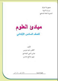 كتاب العلوم للصف السادس ابتدائي الطبعه الجديده للعام الدراسي 2016/2017