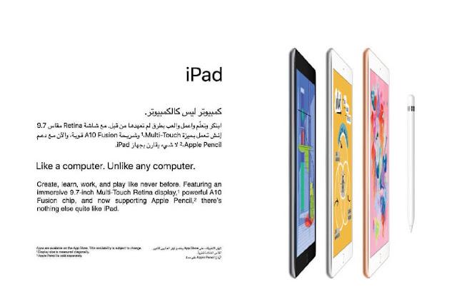 اسعار الايباد Apple iPad جمبع النسخ فى عروض مكتبة جرير دليل التسوق يوليو 2018
