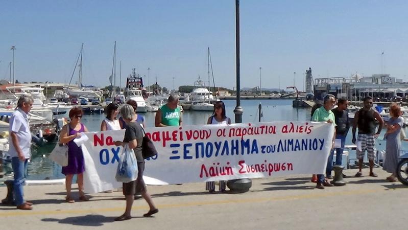 Παράσταση διαμαρτυρίας στο λιμάνι Αλεξανδρούπολης για τους παράκτιους αλιείς