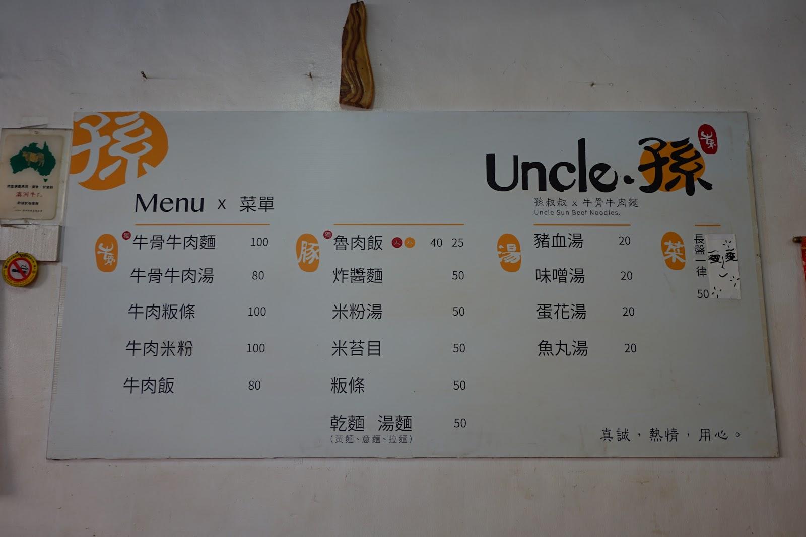 beautyanxiety.com-uncle-sun-beef-noodles-DSC04016.JPG