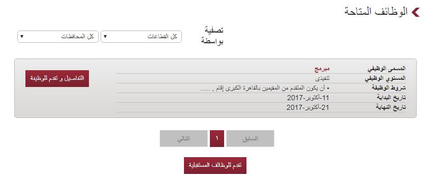 فتح باب التعيين فى وظائف بنك مصر والتقديم حتى 21 اكتوبر 2017 - تقدم الان