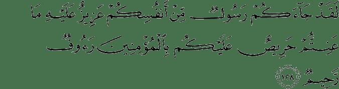 Surat At Taubah Ayat 128