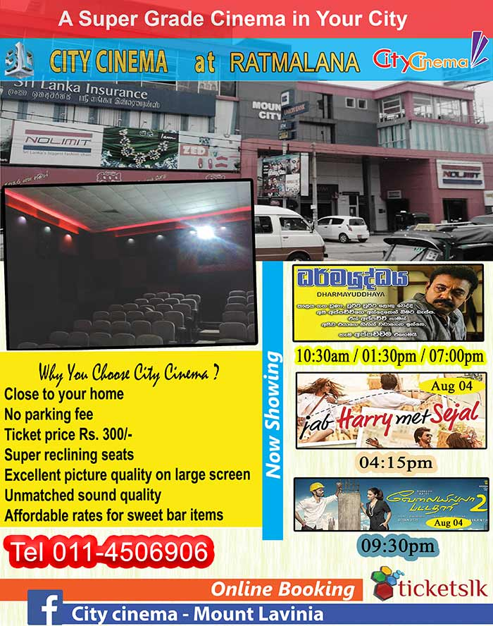 City Cinema - Rathmalana | A super grade cinema in your city.