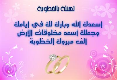 رسائل التهنئة بالخطوبة 2019 مسجات كلمات صور تهاني الخطوبة الزواج جميلة رائعة رومانسية
