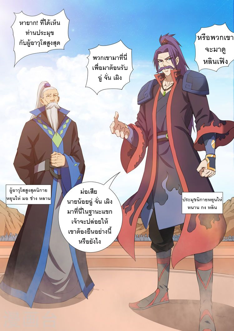 God of Martial Arts ตอนที่ 26 หน้า 6