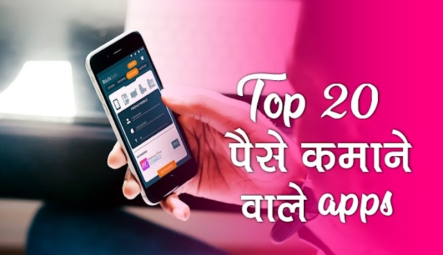 Top 20+ New Paise Kamane Wale Apps 2019