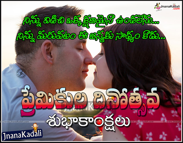 Advance Happy Valentine's Day Whatsapp Profile Pictures and Telugu Quotations, Top Telugu Valentines Day  Facebook Profile Images, Valentines Day  Love Greetings online, Happy Valentines Day  in Telugu, Love Propose Quotes and Sayings in Telugu Language, Top Telugu Valentines Day  Wishes Pics.