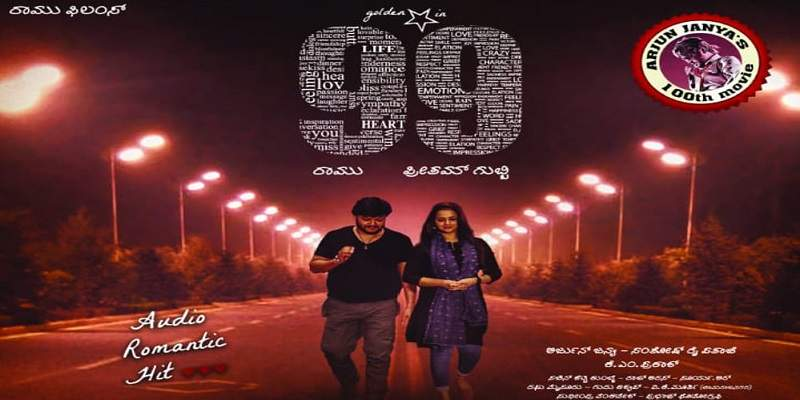 99 Kannada Movie Box Office Collection Poster