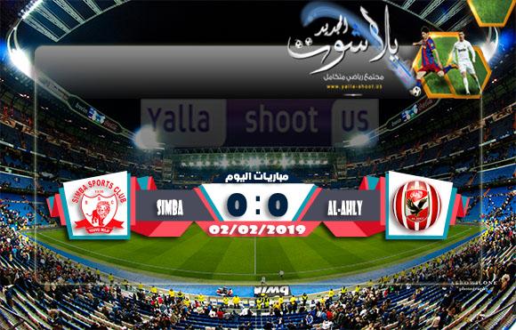 اهداف مباراة الاهلي وسيمبا اليوم 02-02-2019 دوري أبطال أفريقيا