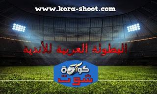 مشاهدة مباريات البطولة العربية للأندية اليوم arab-club-championship
