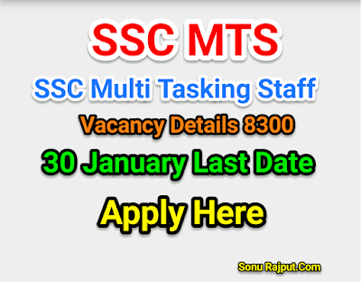 SSC MTS apply here online