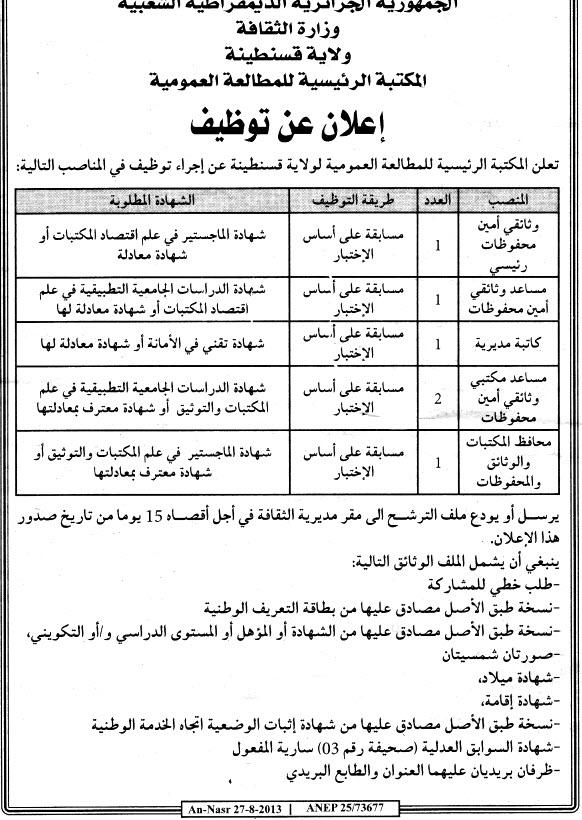 اعلان مسابقة توظيف في المكتبة الرئيسية لولاية قسنطينة اوت 2013 02.jpg