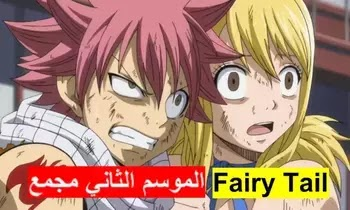 Fairy Tail الموسم الثاني فيري تيل من الحلقة 01 الى 102 كامل مترجم مجمع